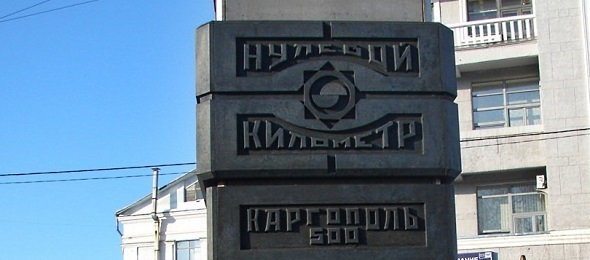 город Архангельск - Нулевая верста