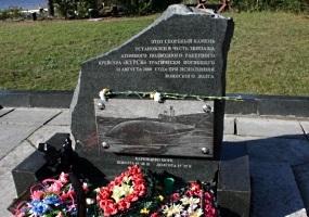 Памятник подводной лодке «Курск»