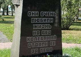 Мемориал - памяти погибших Северодвинцев в Чеченской и Афганской войне