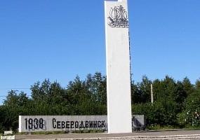 Стела - город Северодвинск