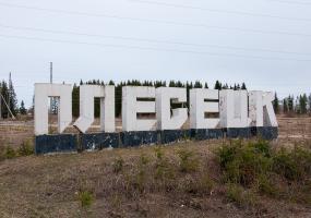 На въезде в поселок. Плесецк, Архангельской области.