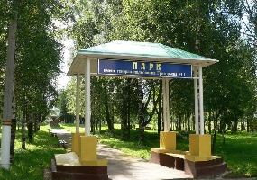 Парк имени М. Г. Григорьева. Фото города Мирный.