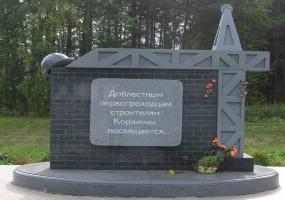 Памятник первостроителям. Фото города Коряжма.