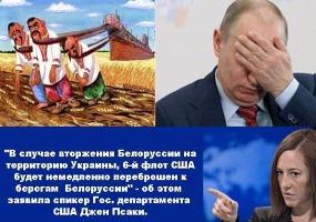6 - флот США в Белоруссии. Политический юмор.