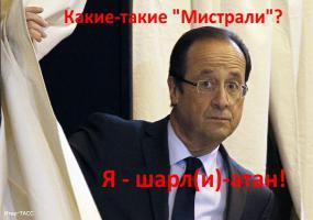 Я Шарли по французски. Политический юмор.