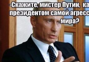 Ответ Путина. Политический юмор.