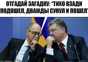 Загадка Арсения Яценюка. Политический юмор.