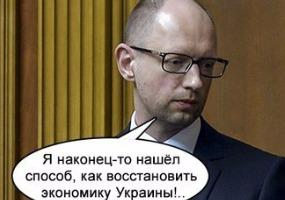Украинская экономика. Политический юмор.