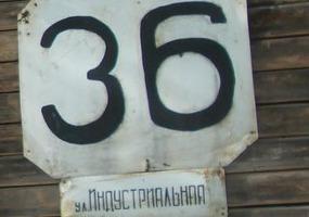 Дома Пикуля, писатель жил в 1940 г. Северодвинск в прошлом.