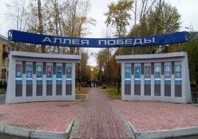 Аллея Победы. Фото города Новодвинск.