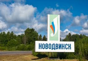Стела при въезде. Фото города Новодвинск.