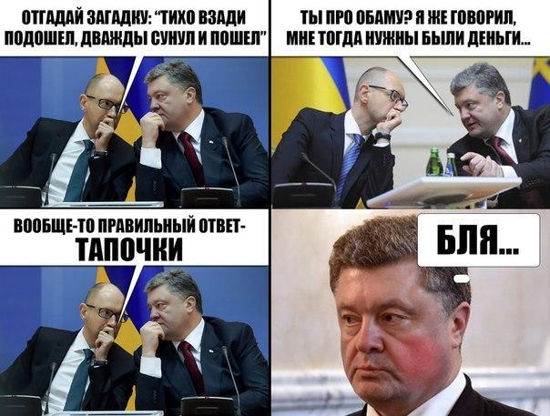 http://fotki29.ru/photo_albums1399049705/political_humor/images/the_mystery_of_arseniy_yatsenyuk_1433263695_.jpg